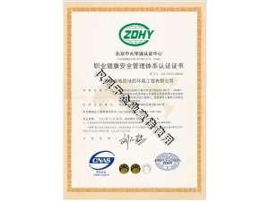 GB/T28001-2011/OHSAS职业健康安全管理体系认证证书