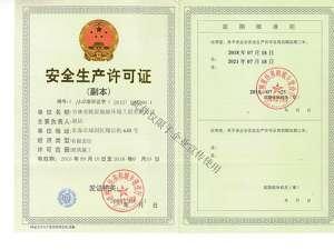 安全生产许可证002566-1新